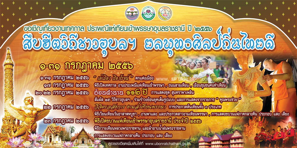 Candle Procession of Ubon Ratchathani 2013 for preserving the custom of Ubon Ratchathani people and visiting the land of Buddhist art