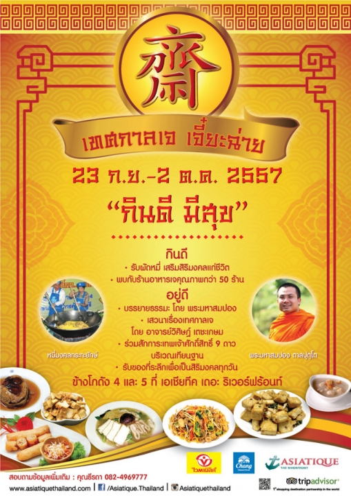 'Jia Chai - Jay Festival' September 23 – October 2, 2014 at ASIATIQUE The Riverfront.