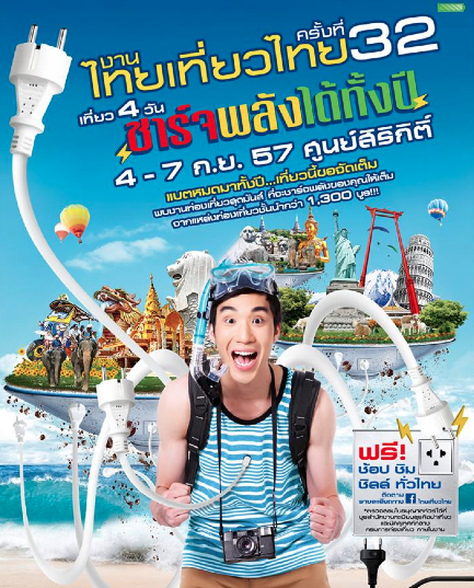 """The 32nd Thai Teaw Thai """"4 Days Traveling - Charging Back Your Energy for The Whole Year"""" September 4-7, 2014 at Queen Sirikit National Convention Center."""